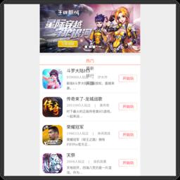 h5游戏平台-最新h5游戏在线玩_好玩的手机网页游戏排     h5游戏,为玩家提供最新最...