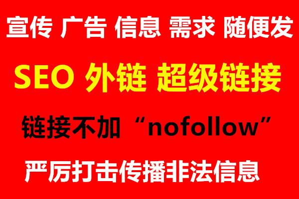 广告发布,seo外链发布,超级链接软文百度收录 不加noopener noreferrer nofollow